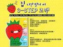 韓國 TONYMOLY 草莓鼻掰掰三步驟粉刺貼