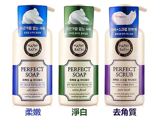 韓國 HAPPY BATH 完美絲滑泡泡沐浴乳 900ml