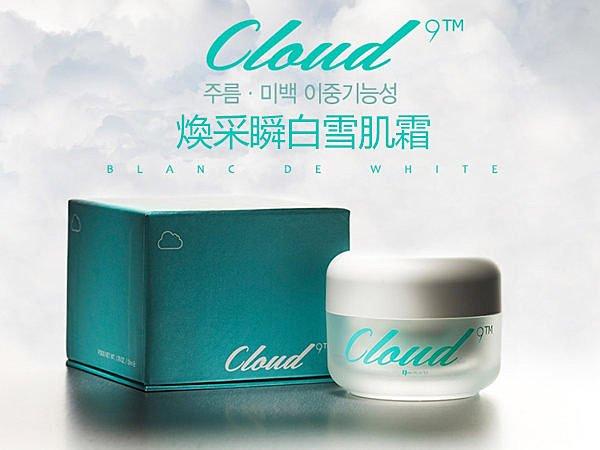 韓國 Cloud 9 九朵雲 煥采瞬白雪肌霜 50ml~韓國購物創下每分鐘934個銷售奇蹟