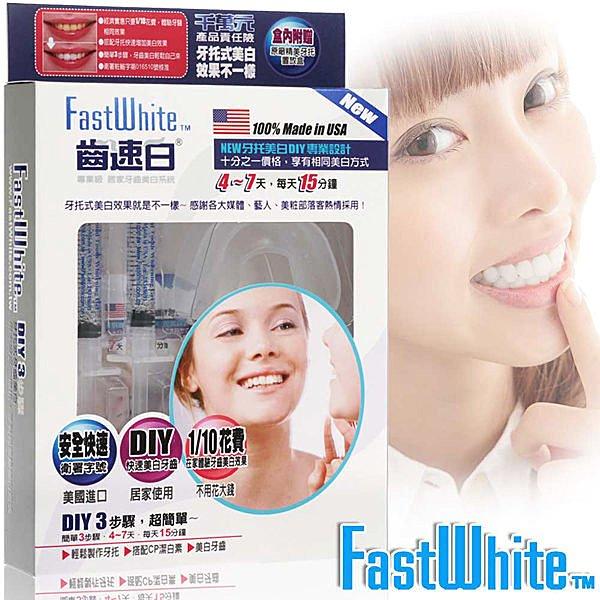 美國 FastWhite 新一代3步驟DIY快速居家牙齒美白組 2支入
