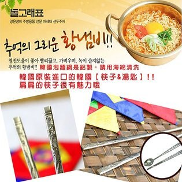 韓國製 不鏽鋼扁扁筷子+湯匙組