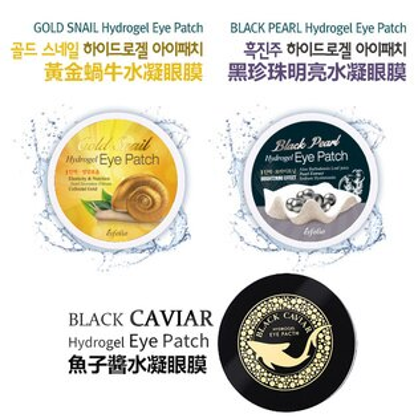 韓國 esfolio 蝸牛/黑珍珠/魚子醬 水凝眼膜