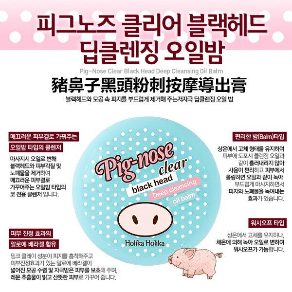 韓國 Holika Holika 豬鼻子黑頭粉刺按摩導出膏 25g
