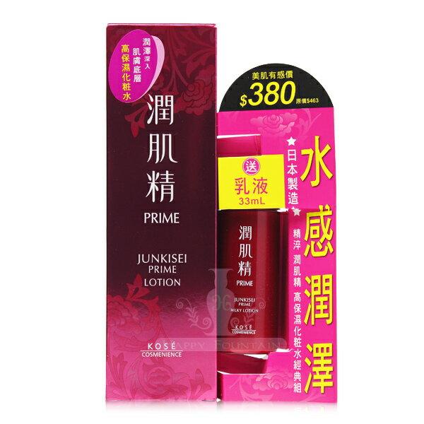 高絲 KOSE 精淬潤肌精高保濕化粧水經典組