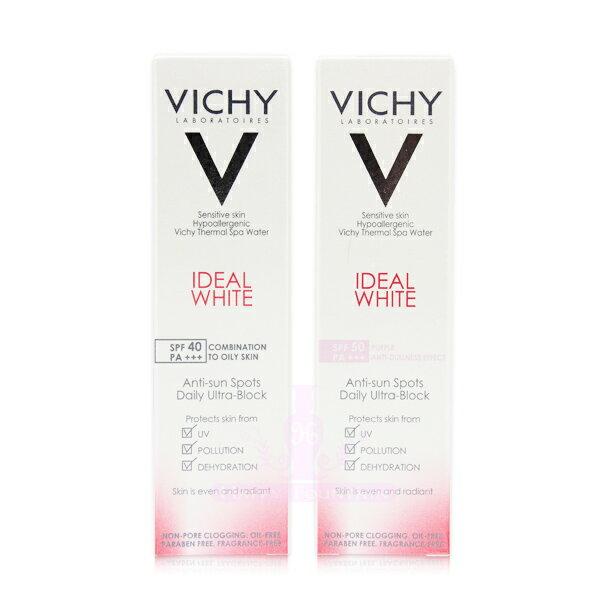 【公司貨】薇姿 VICHY 淨膚透白防曬隔離乳SPF50A+++ 紫色/清爽 30ml