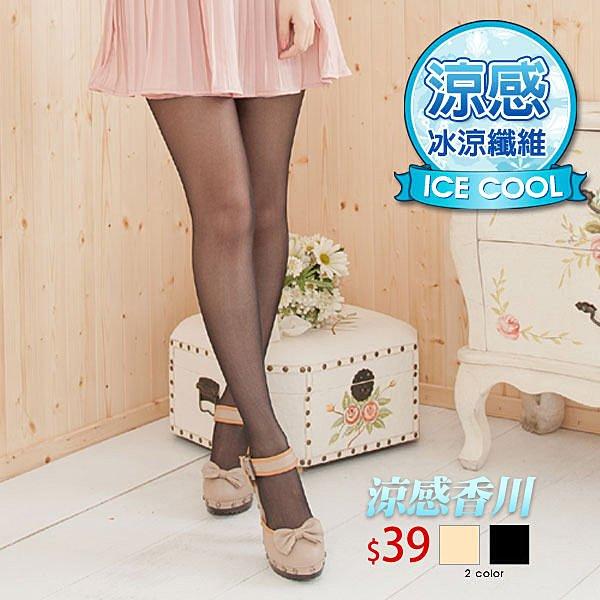 涼感香川 冰涼纖維透氣透膚絲襪 黑色/膚色