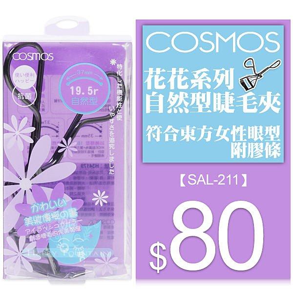 COSMOS 花花 自然型睫毛夾.特惠價$80 ~ 附膠條
