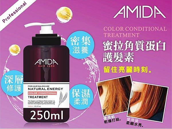 Amida 蜜拉角質蛋白護髮素250ml