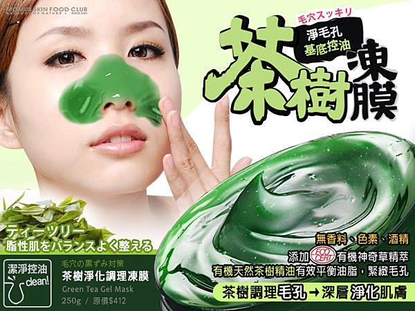 MOMUS茶樹淨化調理凍膜250g~中油性膚質