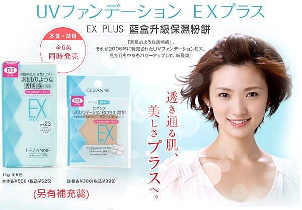 日本 CEZANNE EX PLUS 藍盒升級保濕粉餅11g~ 乾濕兩用2013