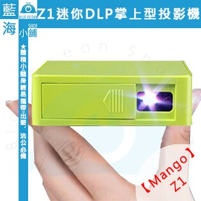 MANGO 超迷你DLP掌上型投影機 Z1 ★辦公 會議 旅行 家庭娛樂 教學★支援手機 電腦 平板★贈HDMI線和收納包★