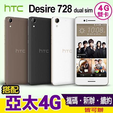 HTC Desire 728 搭配亞太電信門號專案 手機最低1元 攜碼/新辦/續約