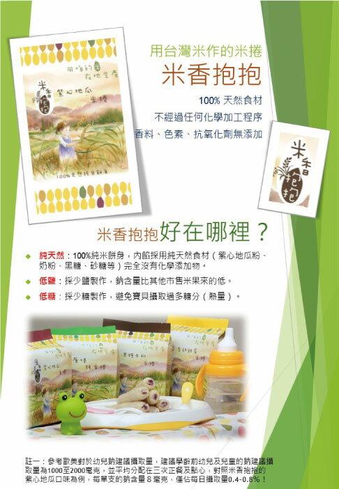 【大成婦嬰】米香抱抱米捲 (原味、黑糖牛奶) 9個月以上適用。不添加防腐劑、修飾澱粉、人工營養劑、色素、香料 4