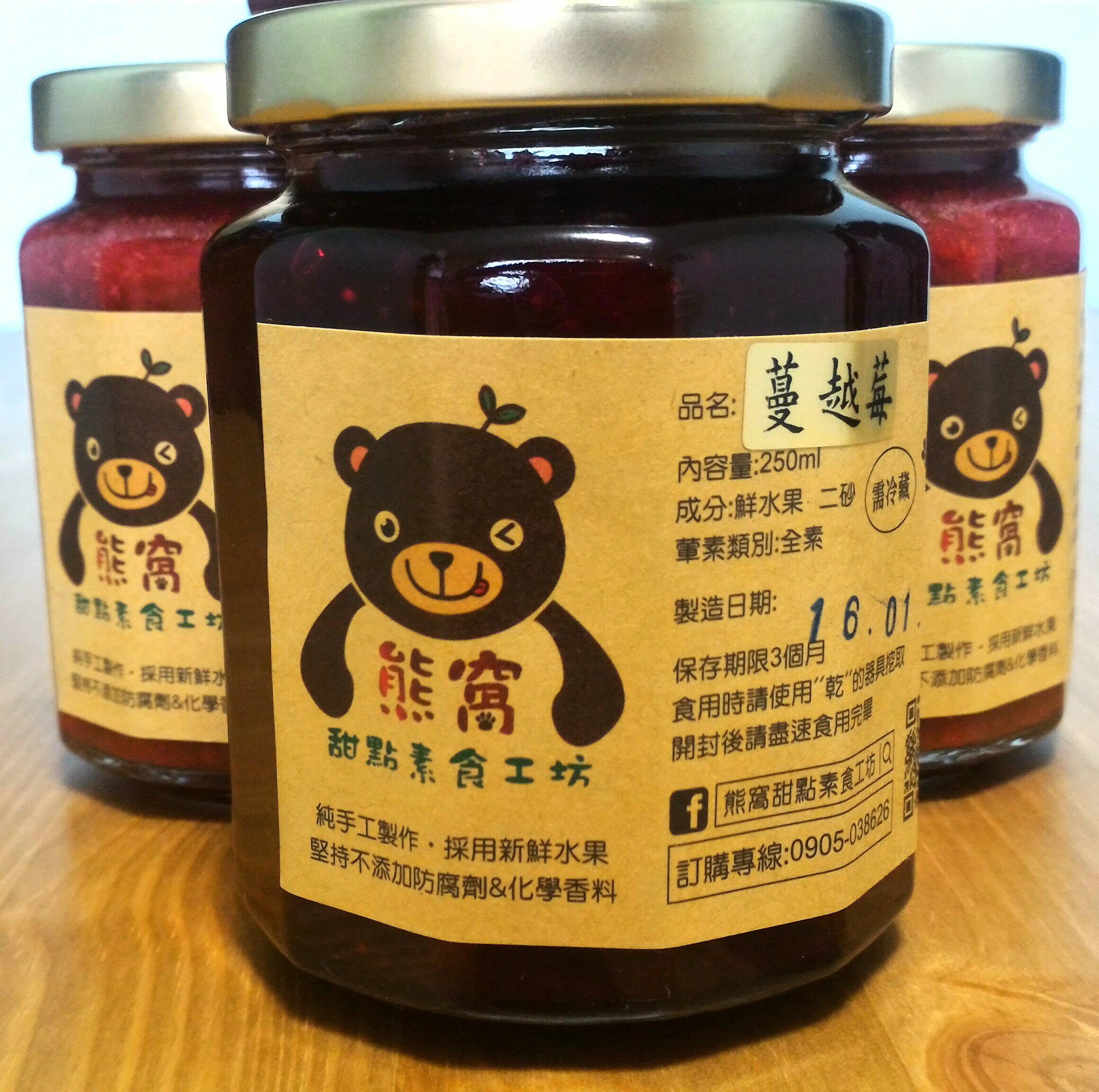 熊窩手作工坊-堅持純手工製作~100%原汁原味~蔓越莓鮮水果醬~特價180元 3