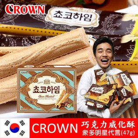 韓國 CROWN 巧克力威化酥 (6入裝) 47g 榛果巧克力脆餅 冰藏巧克力榛果 巧克力棒 夾心餅【N100531】