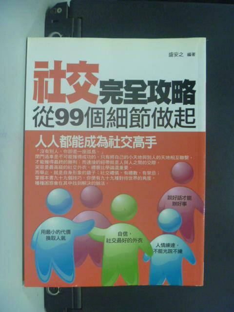 ~書寶 書T3/溝通_HHM~社交完全攻略:從99種細節做起_盛安之
