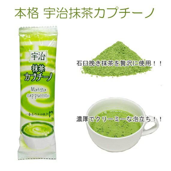 【海洋傳奇】日本香月園抹茶卡布奇諾75g 共五包 15g/包 - 限時優惠好康折扣