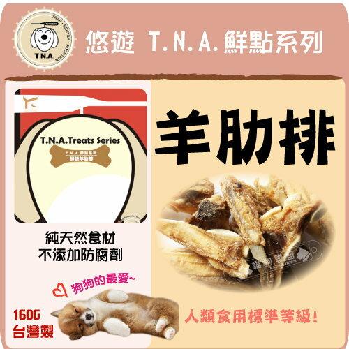 +貓狗樂園+ T.N.A.悠遊鮮點系列【鮮烘羊肋排。160g。台灣製】170元 - 限時優惠好康折扣