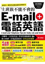 上班族不克不及不會的e-mail + 電話英語