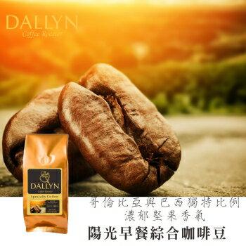 【DALLYN 】DALLYN陽光早餐綜合咖啡豆 Breakfast blend coffee (250g/包)  | 多層次綜合咖啡豆 1