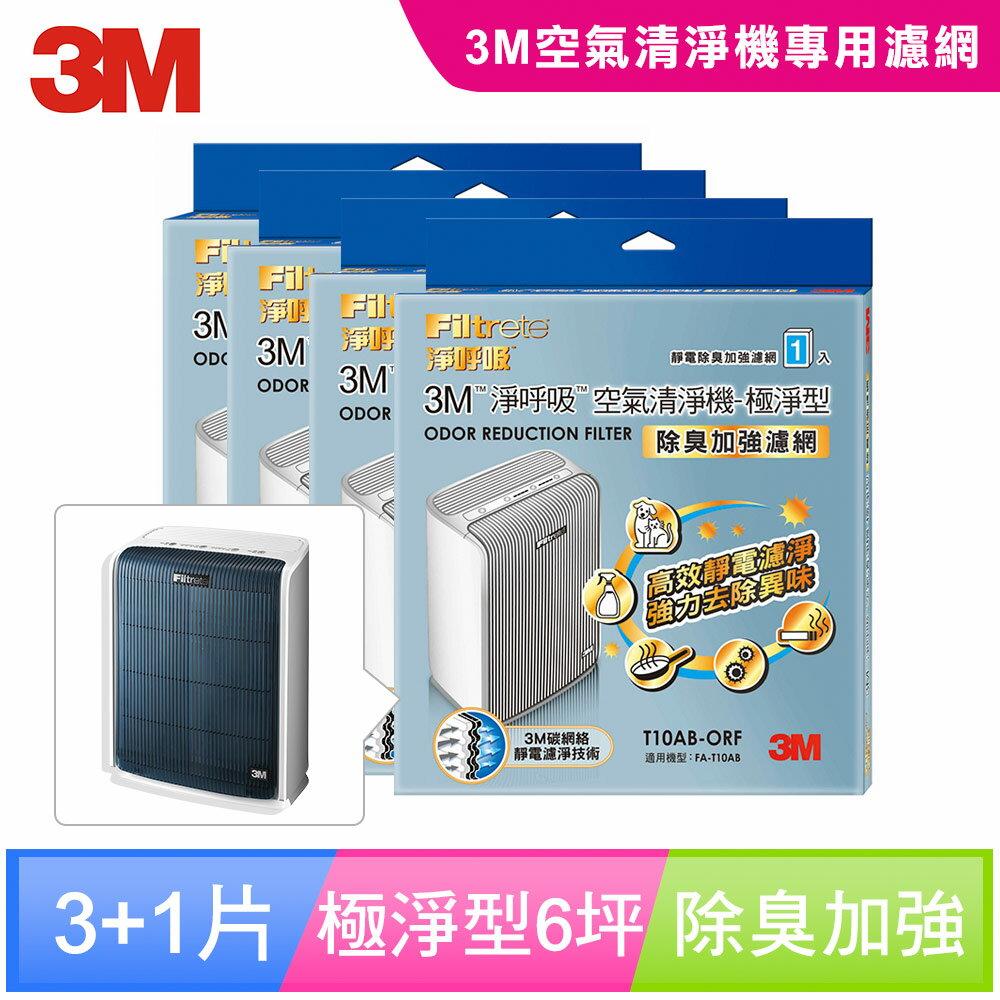 3M 淨呼吸空氣清淨機-極淨型6坪 專用濾網 (除臭加強濾網) T10AB-ORF 買三送一 - 限時優惠好康折扣