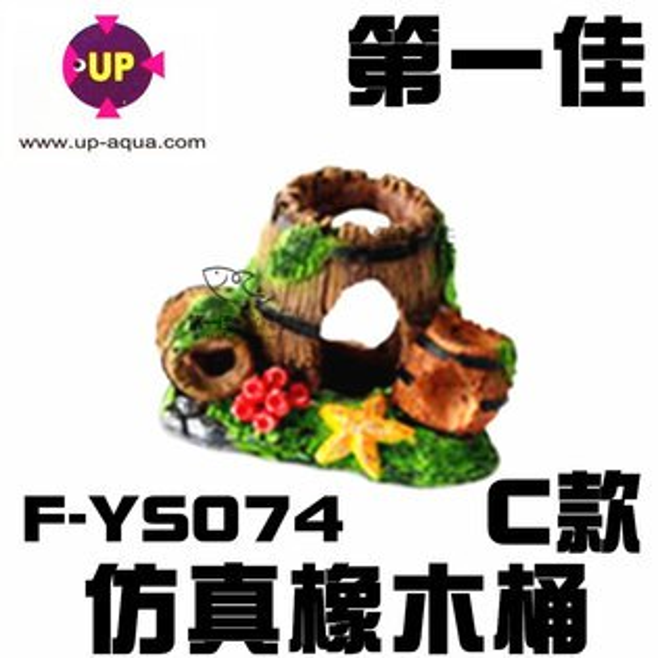 [第一佳 水族寵物]台灣UP雅柏 仿真橡木桶-C 超逼真造景裝飾 共4款 F-YS074