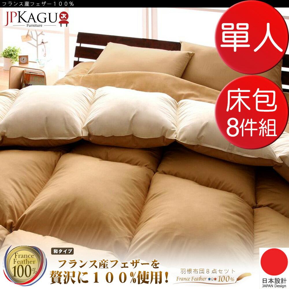 JP Kagu 日式法國產羽絨被 涼被床包8件組~單人^(5色^)