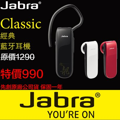 JABRA Classic 經典藍牙耳機 藍牙耳機 立體聲 無線 入耳式 藍芽 藍牙 耳機 Classic