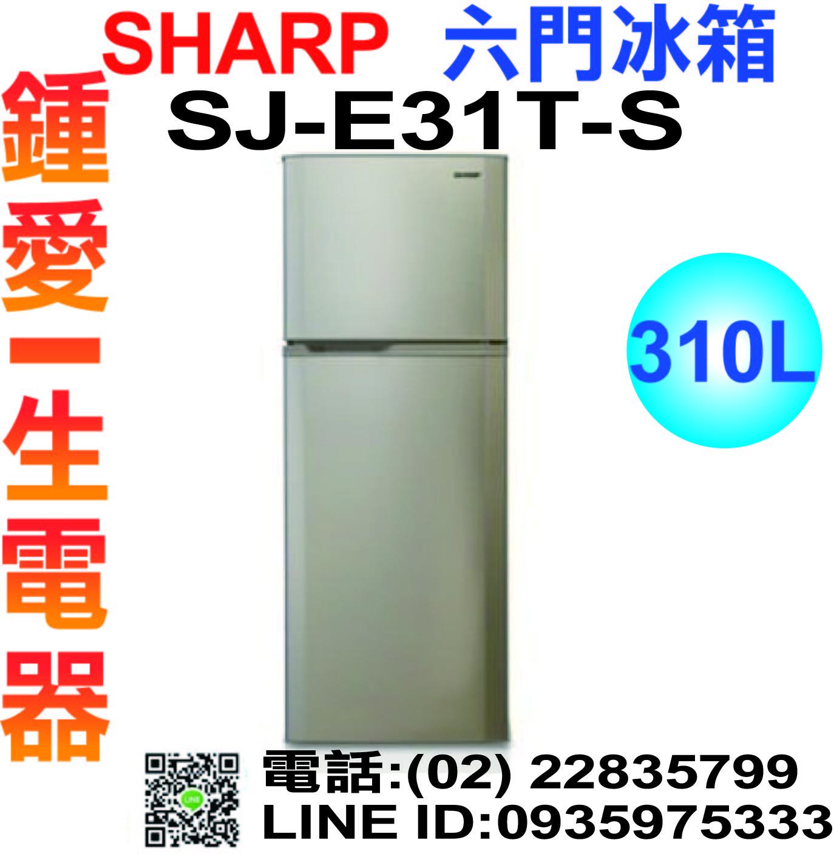 來電挑戰最優惠價 SHARP 夏普 SJ-E31T-S 310L一級能效雙門電冰箱 ※ 熱線02-2847-6777