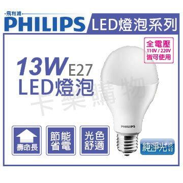 PHILIPS飛利浦 LED 13W 6500K 白光 E27 全電壓 球泡燈 _ PH520248