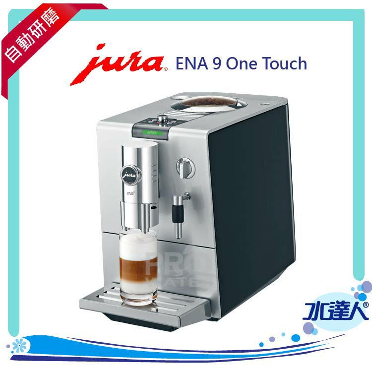 [ 水達人 ] JURA ENA 9 One Touch 全自動研磨咖啡機- /瑞士原裝進口★免費到府安裝服務 - 限時優惠好康折扣