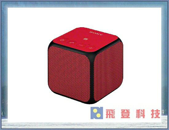 【藍芽喇叭】 (紅色)SONY SRS-X11 SRSX11 輕巧大聲Fun 小積木隨身藍芽喇叭 可串聯 長效續航 公司貨含稅開發票