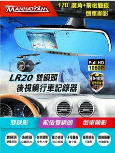 MANHATTAN LR20 雙鏡頭【贈32G卡】支援倒車顯影後視鏡行車記錄器