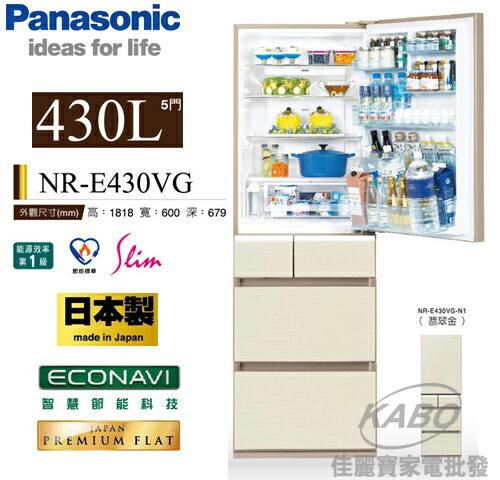 【佳麗寶】送2000-(Panasonic國際牌)430L五門日本進口變頻ECO NAVI冰箱【NR-E430VG-N1】