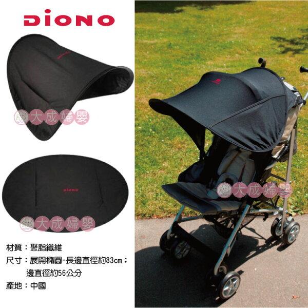 【大成婦嬰】美國 Diono 抗UV 推車遮陽罩(83*56cm)  防曬  夏季