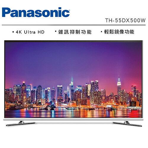 Panasonic 國際牌 TH-55DX500W 55吋 液晶顯示器 液晶電視附視訊盒《贈送基本桌裝》