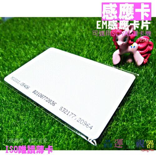 高雄/台南/屏東門禁 SOYAL (考勤/門禁)EM感應卡片125KHz 磁扣 感應卡
