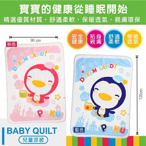 『121婦嬰用品館』PUKU 兒童涼被 - 粉 2