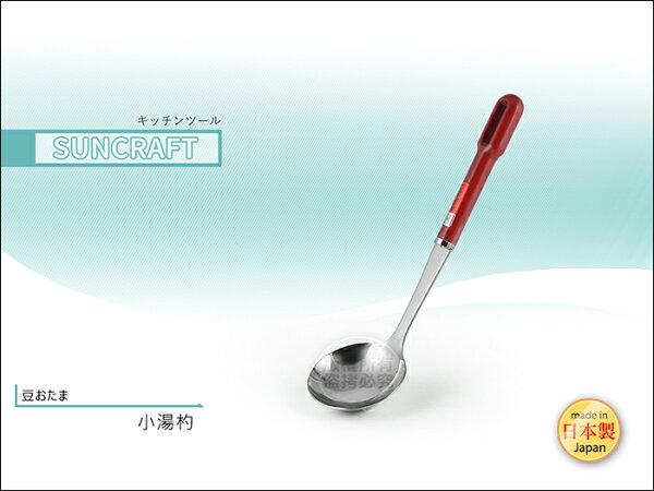 快樂屋♪ 日本製 SUNCRAFT 14532【小湯杓】304不鏽鋼湯杓.湯匙 適小火鍋.湯鍋.雪平鍋