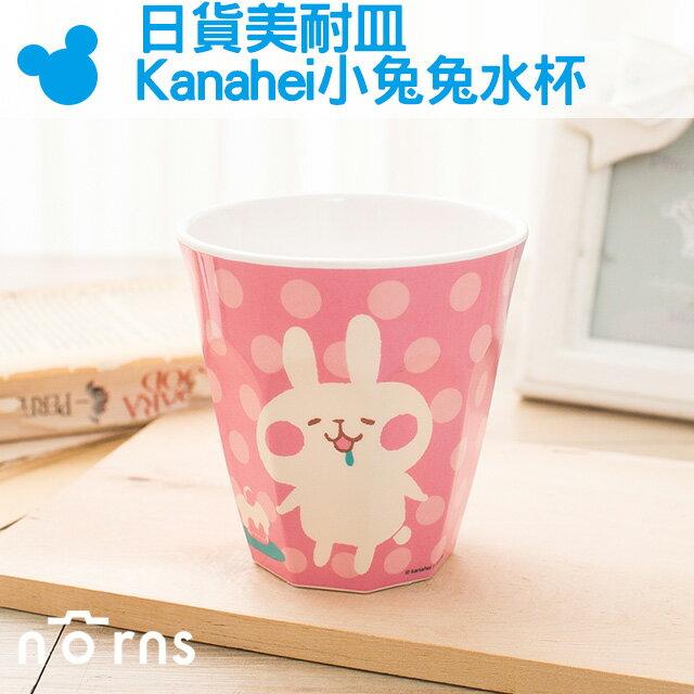 NORNS~日貨美耐皿Kanahei小兔兔水杯~卡娜赫拉的小動物 卡通杯子 兔兔  p助