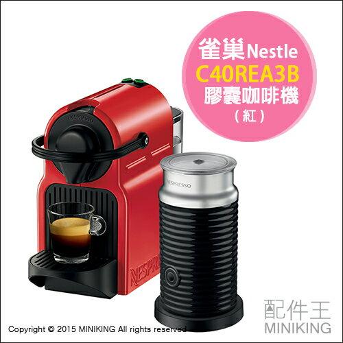 【配件王】現貨紅日本代購 附奶泡機 雀巢 Nespresso inissia C40REA3B 紅 膠囊咖啡機