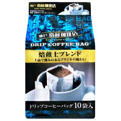 神戶齋藤咖啡店~原味咖啡10入 ^(80g^) ~  好康折扣