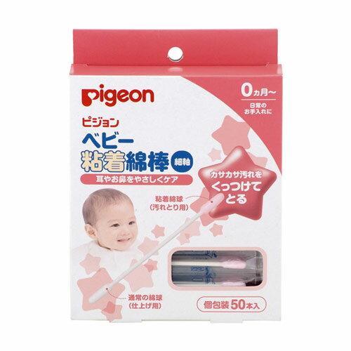 Pigeon貝親 - 黏性棉棒(細軸) 50支 0