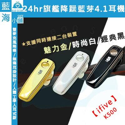 【五元素ifive】24hr旗艦降躁藍芽4.1耳機 -K500★黑白金三色熱賣中★同時連結二台裝置★蘋果、安卓都適用