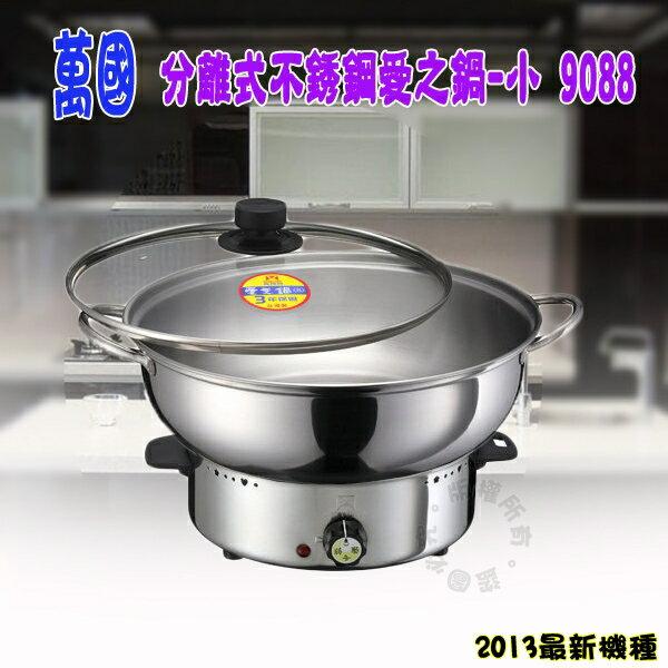 【萬國】UB-S 分離式不銹鋼愛之鍋 9088  **免運費**  三年保固