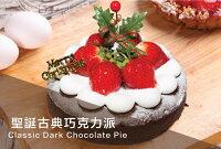 聖誕節禮物推薦到聖誕古典草莓巧克力派(6吋)★聖誕節 季節限定【布里王子】