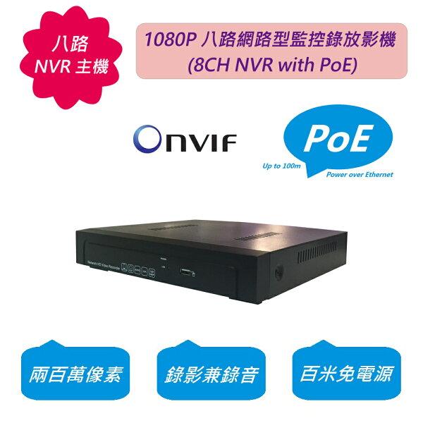 八路 1080P 網路型監控錄放影機 (8CH NVR with PoE)