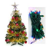 聖誕節禮物推薦台灣製可愛2呎/2尺(60cm)經典裝飾聖誕樹(紅蘋果金色系)+LED50燈插電式彩色燈串(本島免運費)YS-GT23006
