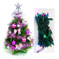 聖誕節禮物推薦台灣製2尺/2呎(60cm)特級松針葉聖誕樹 (+銀紫色系飾品組)+LED50燈彩色燈串(本島免運費)