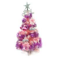 聖誕節禮物推薦台灣製夢幻2尺/2呎(60cm)經典粉紅色聖誕樹(銀紫色系)(本島免運費)YS-CT20001
